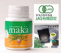 【送料無料】ヤマノ・JAS認定有機マカ(1ヶ月サイズ)