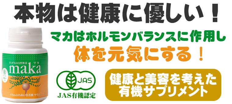 【送料無料】ヤマノ・JAS認定有機マカ